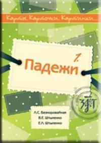 Karty, kartochki, kartinki. Uchebnoe posobie po russkomu jazyku. — Vyp. 1. : Padezhi