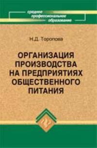 Organizatsija proizvodstva na predprijatijakh obschestvennogo pitanija: ucheb. posobie