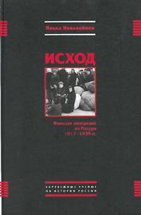 Iskhod. Finskaja emigratsija iz Rossii 1917-1939 gg.