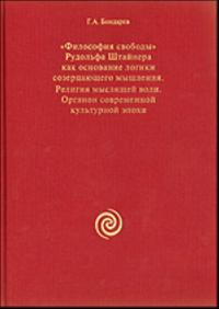"""""""Filosofija svobody"""" Rudolfa Shtajnera kak osnovanie logiki sozertsajuschego myshlenija. Religija mysljaschej voli. Organon sovremennoj kulturnoj epokhi."""