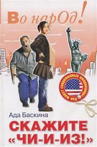 """Skazhite """"Chi-I-Iz!."""" Kak Zhivut Sovremennye Amerikantsy"""