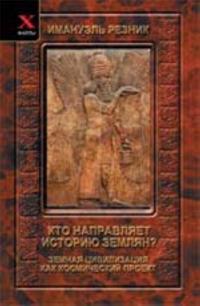 Kto napravljaet istoriju zemljan? Zemnaja tsivilizatsija kak kosmicheskij proekt
