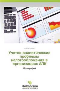 Uchetno-Analiticheskie Problemy Nalogooblozheniya V Organizatsiyakh Apk