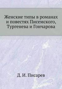 Women's Types in Novels and Stories Pisemsky, Turgenev and Goncharov