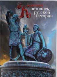 Kratkaja letopis russkoj istorii