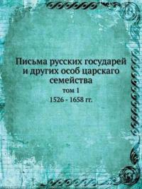 Pis'ma Russkih Gosudarej I Drugih Osob Tsarskago Semejstva Tom 1 1526 - 1658 Gg.