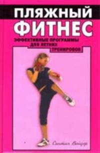 Pljazhnyj fitnes: effektivnye programmy dlja letnikh trenirovok