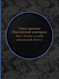 Svod Zakonov Rossijskoj Imperii Tom 3. Ustavy O Sluzhbe Grazhdanskoj. Kniga 1