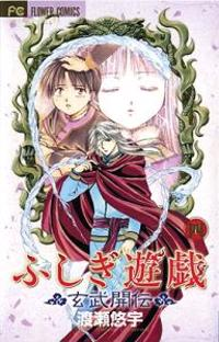 Fushigi Yugi: Genbu Kaiden