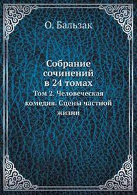 Sobranie Sochinenij V 24 Tomah Tom 2. Chelovecheskaya Komediya. Stseny Chastnoj Zhizni