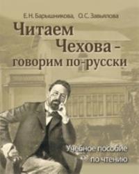 Chitaem Chekhova