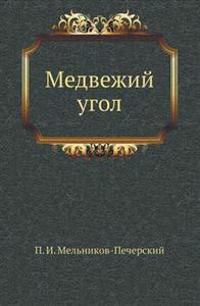 Medvezhij Ugol