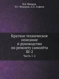 Kratkoe Tehnicheskoe Opisanie I Rukovodstvo Po Remontu Samolyota Sh-2 Chast' 1-2
