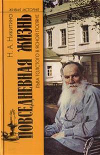Povsednevnaja zhizn Lva Tolstogo v Jasnoj poljane