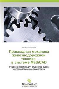 Prikladnaya Mekhanika Zheleznodorozhnoy Tekhniki V Sisteme MathCAD