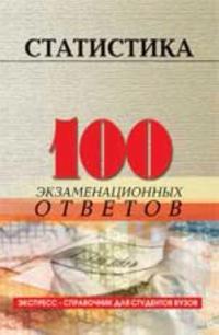 Statistika: 100 ekzamenatsionnykh otvetov. - 2-e izd.
