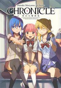 Daisuke Moriyama Art Works: Chronicle