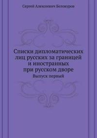 Spiski Diplomaticheskih Lits Russkih Za Granitsej I Inostrannyh Pri Russkom Dvore Vypusk Pervyj
