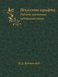 Iskusstvo Shrifta Raboty Moskovskih Hudozhnikov Knigi