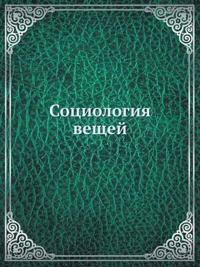 Sotsiologiya Veschej