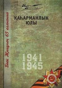 Velikaya Otechestvennaya Vojna. Tom 12. Na Tatarskom Yazyke
