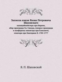 Zapiski Knyazya Yakova Petrovicha Shahovskogo Politsijmejstera Pri Birone, Ober-Prokurora Sv. Sinoda, General-Prokurora I Konferents-Ministra Pri Elisavete, Senatora Pri Ekaterine II. 1705-1777