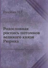 Rodoslovnaya Rospis' Potomkov Velikogo Knyazya Ryurika