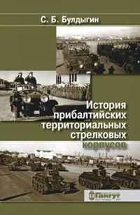 Istorija pribaltijskikh territorialnykh strelkovykh korpusov