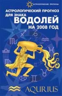 Astrologicheskij prognoz dlja znaka Vodolej na 2008 god
