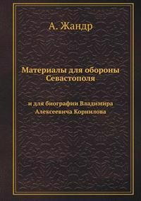Materialy Dlya Oborony Sevastopolya I Dlya Biografii Vladimira Alekseevicha Kornilova I Dlya Biografii Vladimira Alekseevicha Kornilova