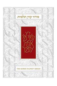 The Koren Talpiot Siddur: A Hebrew Prayerbook with English Instructions, Ashkenaz, White Leather