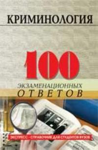 Kriminologija: 100 ekzamenatsionnykh otvetov