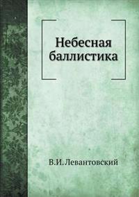 Nebesnaya Ballistika