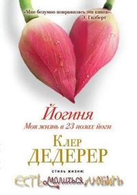Joginya. Moya Zhizn' V 23 Pozah Jogi