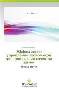 Effektivnoe Upravlenie Ekonomikoy Dlya Povysheniya Kachestva Zhizni