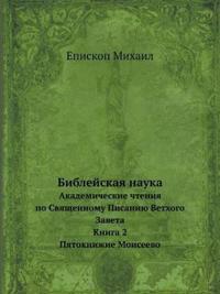 Biblejskaya Nauka Akademicheskie Chteniya Po Svyaschennomu Pisaniyu Vethogo Zaveta. Kniga 2. Pyatoknizhie Moiseevo