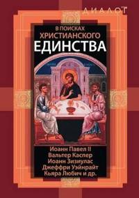 V Poiskah Hristianskogo Edinstva