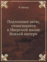 Podlinnye Akty, Otnosyaschiesya K Iverskoj Ikone Bozh'ej Materi
