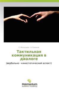 Taktil'naya Kommunikatsiya V Dialoge