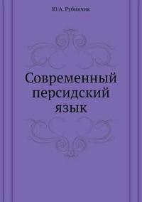 Sovremennyj Persidskij Yazyk
