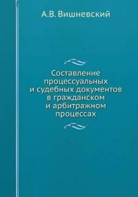Preparation of Procedural and Judicial Documents in Civil and Arbitration Processes