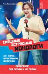 Smeshnye estradnye monologi dlja KVNov, kapustnikov, vecherinok