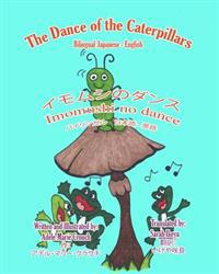 The Dance of the Caterpillars Bilingual Japanese English