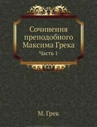 Sochineniya Prepodobnogo Maksima Greka Chast' 1