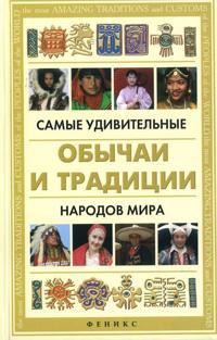Samye udivitelnye obychai i traditsii narodov mira