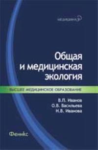 Obschaja i meditsinskaja ekologija: uchebnik