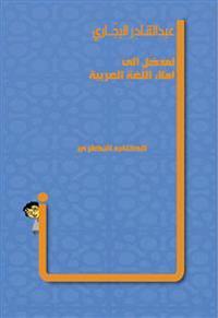 Introduktion till diktamen på arabiska