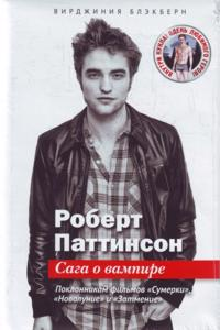 Robert Pattinson: Saga o vampire