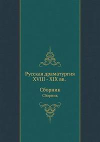 Russkaya Dramaturgiya XVIII-XIX VV. Sbornik