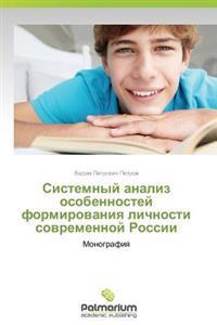 Sistemnyy Analiz Osobennostey Formirovaniya Lichnosti Sovremennoy Rossii